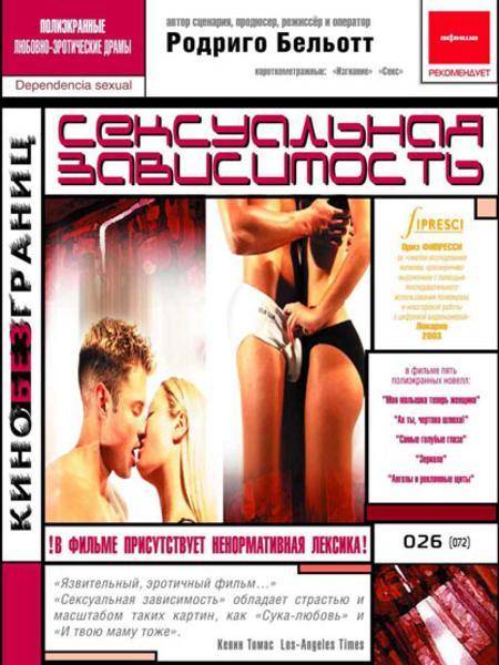 Порнократия 2003 смотреть онлайн фильм для взрослых в
